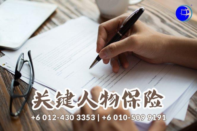 马来西亚 柔佛 峇株巴辖 关键人物保险 公司财务保障 债务 生意开支 生活开支 保险服务 Agensi Pekerjaan Unilink Prospects Sdn Bhd A04