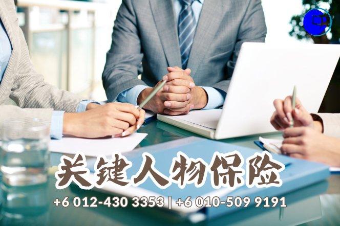 马来西亚 柔佛 峇株巴辖 关键人物保险 公司财务保障 债务 生意开支 生活开支 保险服务 Agensi Pekerjaan Unilink Prospects Sdn Bhd A05