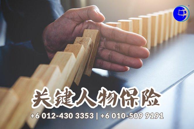 马来西亚 柔佛 峇株巴辖 关键人物保险 公司财务保障 债务 生意开支 生活开支 保险服务 Agensi Pekerjaan Unilink Prospects Sdn Bhd A08
