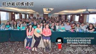 Family Care 家家牙科医务所峇株巴辖 柔佛 马来西亚 峇株巴辖 牙科 牙医 社区服务 到台北给台湾医师和助理们做肌功能训练培训 主办单位好力齒 Holistic Dentistry Taiwan A03-02