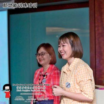 Family Care 家家牙科医务所峇株巴辖 柔佛 马来西亚 峇株巴辖 牙科 牙医 社区服务 到台北给台湾医师和助理们做肌功能训练培训 主办单位好力齒 Holistic Dentistry Taiwan A03-03