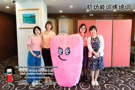 Family Care 家家牙科医务所峇株巴辖 柔佛 马来西亚 峇株巴辖 牙科 牙医 社区服务 到台北给台湾医师和助理们做肌功能训练培训 主办单位好力齒 Holistic Dentistry Taiwan A03-31