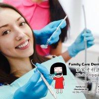 Klinik Pergigian Famili Batu Pahat