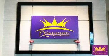 Qlady皇妃月子与护理中心 峇株巴辖 柔佛 马来西亚 做月子 女性长短期护理 陪月 经期调养休息 A01