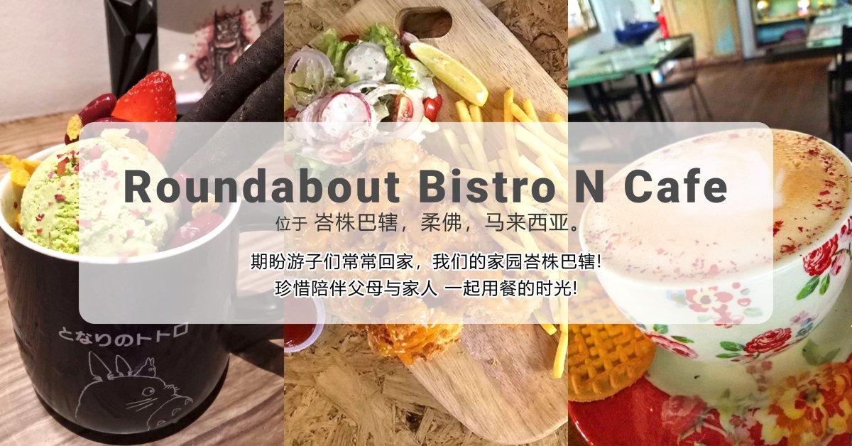 Batu Pahat Roundabout Bistro N Cafe