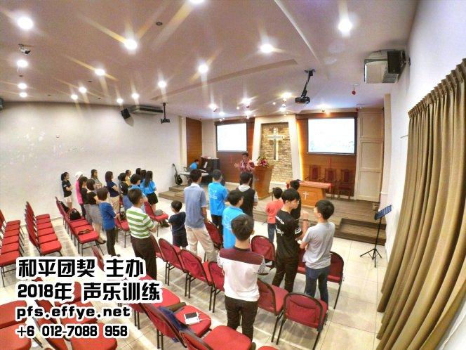 苏雅喜乐堂 和平团契 少年团 唱诗歌训练 声乐训练 3月 2018年 第一次 峇株巴辖 柔佛 马来西亚 邹裕良老师 A01-01