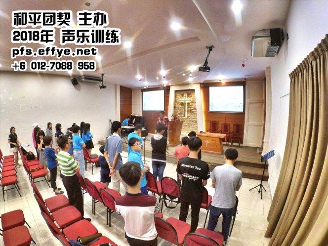 苏雅喜乐堂 和平团契 少年团 唱诗歌训练 声乐训练 3月 2018年 第一次 峇株巴辖 柔佛 马来西亚 邹裕良老师 A01-03