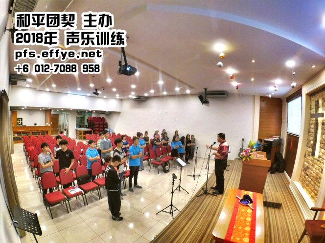 苏雅喜乐堂 和平团契 少年团 唱诗歌训练 声乐训练 3月 2018年 第一次 峇株巴辖 柔佛 马来西亚 邹裕良老师 A01-04