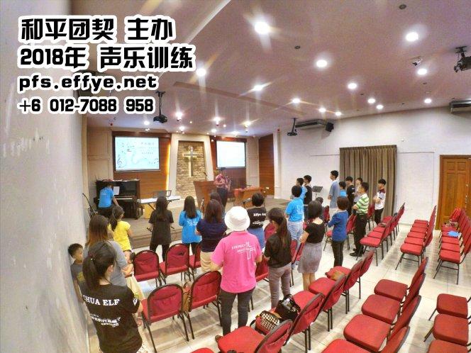 苏雅喜乐堂 和平团契 少年团 唱诗歌训练 声乐训练 3月 2018年 第一次 峇株巴辖 柔佛 马来西亚 邹裕良老师 A01-06