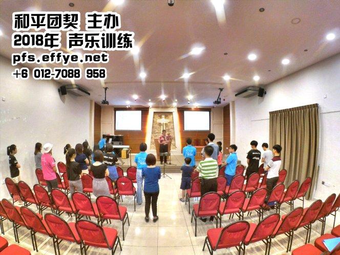 苏雅喜乐堂 和平团契 少年团 唱诗歌训练 声乐训练 3月 2018年 第一次 峇株巴辖 柔佛 马来西亚 邹裕良老师 A01-07