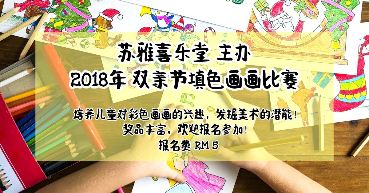 2018年 双亲节儿童填色画画比赛 - 苏雅喜乐堂 Gereja Joy Soga