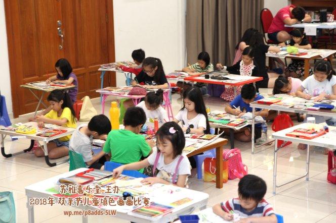 Batu Pahat Gereja Joy Soga Colouring Contest 苏雅喜乐堂 主办 2018年 峇株巴辖 双亲节儿童填色画画比赛 培养儿童对彩色画画的兴趣 发掘美术的潜能 B1-07
