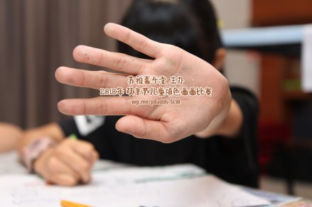 Batu Pahat Gereja Joy Soga Colouring Contest 苏雅喜乐堂主办2018年 峇株巴辖双亲节儿童填色画画比赛 培养儿童对彩色画画的兴趣 发掘美术的潜能 B1-52