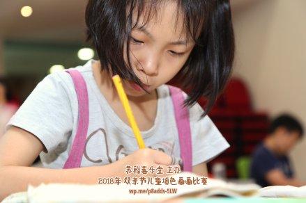 Batu Pahat Gereja Joy Soga Colouring Contest 苏雅喜乐堂主办2018年 峇株巴辖双亲节儿童填色画画比赛 培养儿童对彩色画画的兴趣 发掘美术的潜能 C1-21