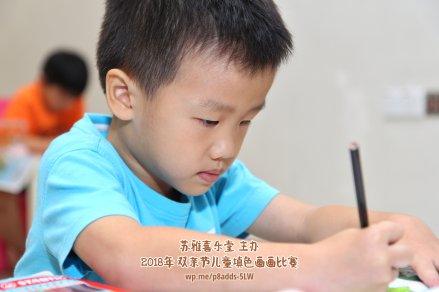 Batu Pahat Gereja Joy Soga Colouring Contest 苏雅喜乐堂主办2018年 峇株巴辖双亲节儿童填色画画比赛 培养儿童对彩色画画的兴趣 发掘美术的潜能 C1-23