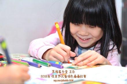 Batu Pahat Gereja Joy Soga Colouring Contest 苏雅喜乐堂主办2018年 峇株巴辖双亲节儿童填色画画比赛 培养儿童对彩色画画的兴趣 发掘美术的潜能 B1-18