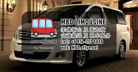 MBD Limousine 豪华轿车柔佛新山交通载送及租车服务 马来西亚 交通载送 及 租车服务 新加坡 租车服务及交通载送 来往买来西亚及新加坡 PA01-00