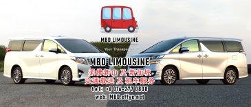 MBD Limousine 新山柔佛 载送服务 及 租车服务 出租汽车服务 马来西亚 新加坡 往返载送服务 机场接送 旅游接送 豪华休旅车出租 短程旅游 长途旅游 PA01-11