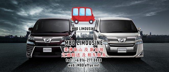 MBD Limousine 新山柔佛 载送服务 及 租车服务 出租汽车服务 马来西亚 新加坡 往返载送服务 机场接送 旅游接送 豪华休旅车出租 短程旅游 长途旅游 PA01-03