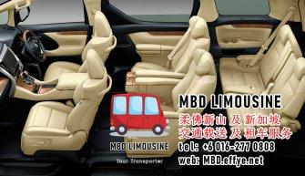 MBD Limousine 新山柔佛 载送服务 及 租车服务 出租汽车服务 马来西亚 新加坡 往返载送服务 机场接送 旅游接送 豪华休旅车出租 短程旅游 长途旅游 PA01-07
