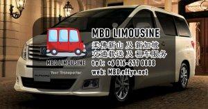 z MBD Limousine 豪华轿车柔佛新山交通载送及租车服务 马来西亚 交通载送 及 租车服务 新加坡 租车服务及交通载送 来往买来西亚及新加坡 PA01-0
