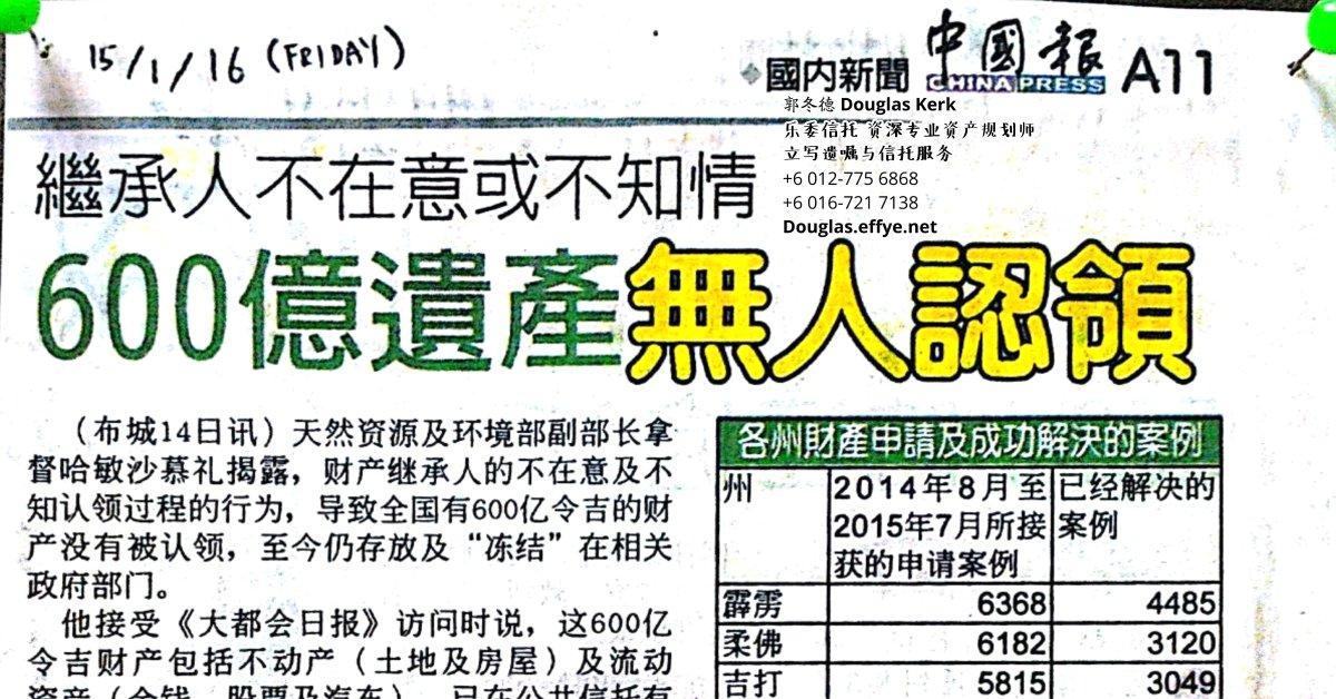 郭冬德 乐委信托 资深专业资产规划师 - 立写遗嘱与信托服务 柔佛 马来西亚