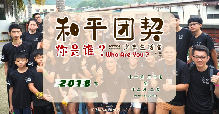 和平团契少年生活营 2018 你是谁 认识你自己 Peace Fellowship Youth Camp 2018 Who Are You Know Yourself A00