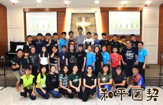 和平团契生活照 和平团契少年生活营 2018 你是谁 认识你自己 Peace Fellowship Youth Camp 2018 Who Are You Know Yourself B02