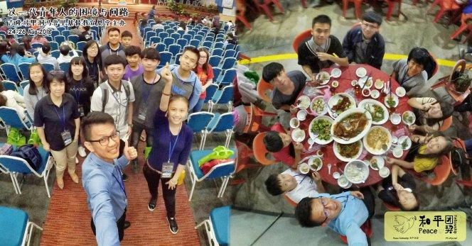Peace Fellowship 和平团契参加 这一代青年人的困境与问路 于吉隆坡甲洞马鲁里基督教宣恩堂主办 A000.jpg