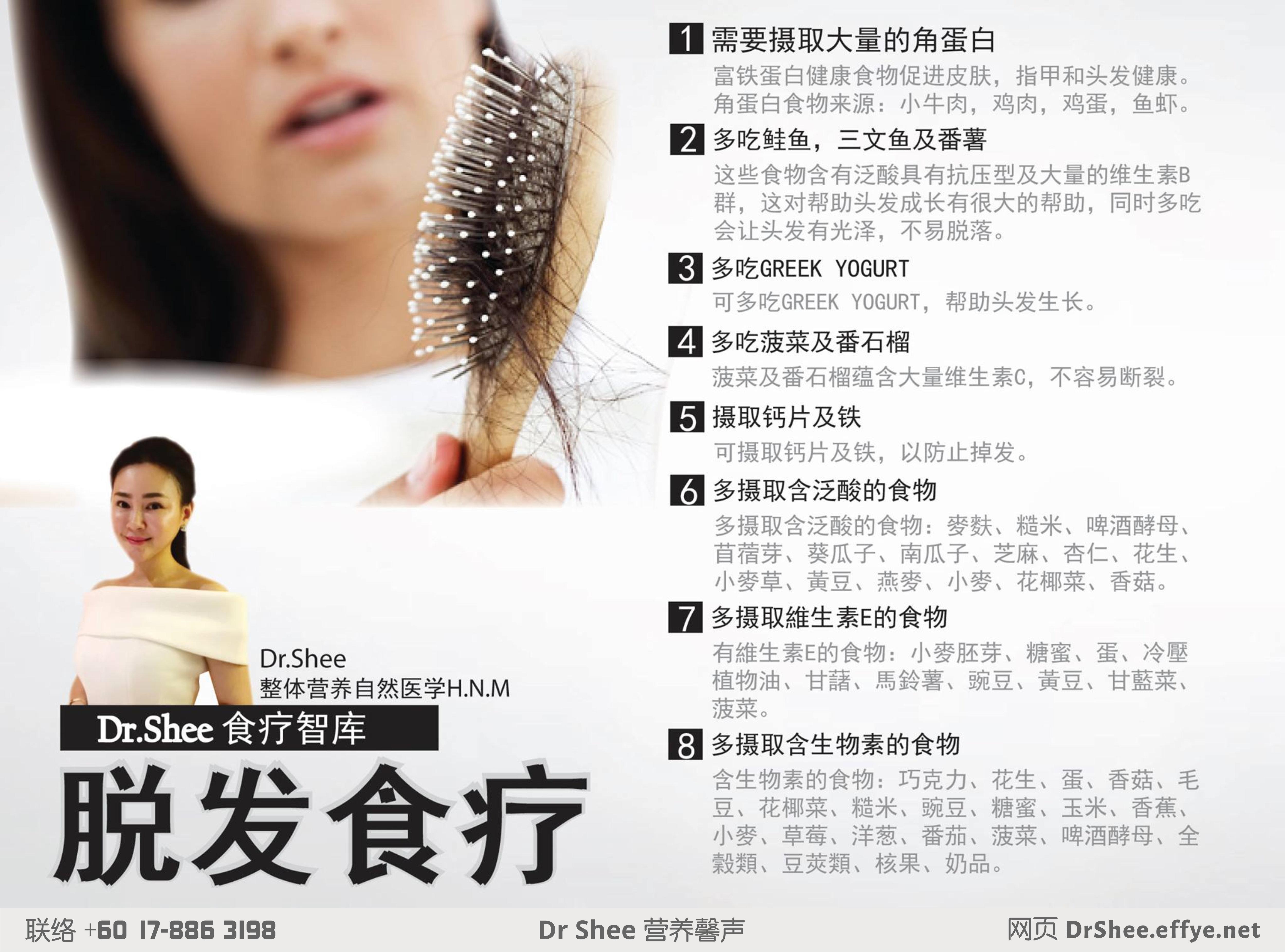 徐悦馨博士 整体营养自然医学 dr axellel shee 营养馨声 你
