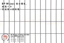 BP Wijaya Trading Sdn Bhd 马来西亚 彭亨 关丹 淡马鲁 文德甲 安全 篱笆 制造商 提供 篱笆 建筑材料 给 发展商 花园 公寓 住家 工厂 果园 社会 安全藩篱 建设 A01-14