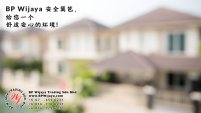 BP Wijaya Trading Sdn Bhd 马来西亚 彭亨 关丹 淡马鲁 文德甲 安全 篱笆 制造商 提供 篱笆 建筑材料 给 发展商 花园 公寓 住家 工厂 果园 社会 安全藩篱 建设 A01-43