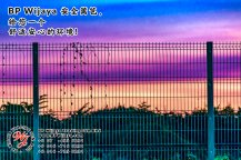 BP Wijaya Trading Sdn Bhd 马来西亚 彭亨 关丹 淡马鲁 文德甲 安全 篱笆 制造商 提供 篱笆 建筑材料 给 发展商 花园 公寓 住家 工厂 果园 社会 安全藩篱 建设 A01-69