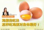徐悦馨博士 整体营养自然医学 Dr Axellel Shee 营养馨声 你的专属整体营养专家 营养博士 Dr Shee Ph.D 鸡蛋的吃法 怎样吃鸡蛋对身体最好 A034-01