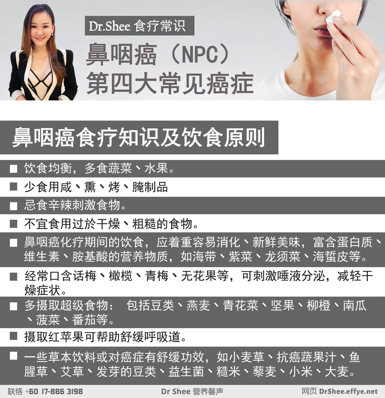 徐悦馨博士 营养这回事 Dr Axellel Shee 营养馨声 你的专属整体营养专家 营养博士 Dr Shee Ph.D 鼻咽癌 NPC 是第四大常见癌症 以华人罹患率最高 A033-03