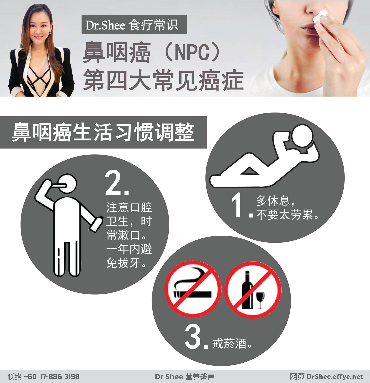 徐悦馨博士 营养这回事 Dr Axellel Shee 营养馨声 你的专属整体营养专家 营养博士 Dr Shee Ph.D 鼻咽癌 NPC 是第四大常见癌症 以华人罹患率最高 A033-04