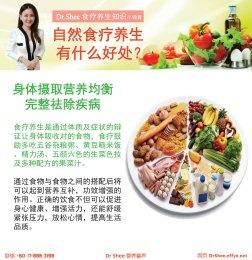 徐悦馨博士 营养这回事 Dr Axellel Shee 营养馨声 你的专属整体营养专家 营养博士 Dr Shee Ph.D 自然食疗养生有什么好处 食疗养生知识小锦囊 A031-04