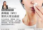 徐悦馨博士 营养这回事 Dr Axellel Shee 营养馨声 你的专属整体营养专家 营养博士 Dr Shee Ph.D 鼻咽癌 NPC 是第四大常见癌症 以华人罹患率最高 A033-01