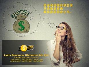 柔佛有执照的贷款公司 Lupin Resources Malaysia SDN BHD 您金钱资源的供应商 古来 柔佛 马来西亚 个人贷款 商业贷款 低利息抵押代款 经济 A01-01