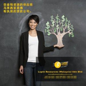 柔佛有执照的贷款公司 Lupin Resources Malaysia SDN BHD 您金钱资源的供应商 古来 柔佛 马来西亚 个人贷款 商业贷款 低利息抵押代款 经济 A01-02