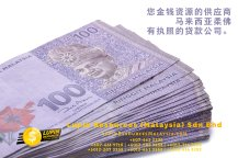 柔佛有执照的贷款公司 Lupin Resources Malaysia SDN BHD 您金钱资源的供应商 古来 柔佛 马来西亚 个人贷款 商业贷款 低利息抵押代款 经济 A01-20