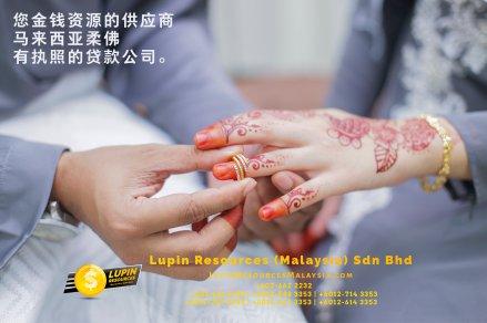 柔佛有执照的贷款公司 Lupin Resources Malaysia SDN BHD 您金钱资源的供应商 古来 柔佛 马来西亚 个人贷款 商业贷款 低利息抵押代款 经济 A01-22
