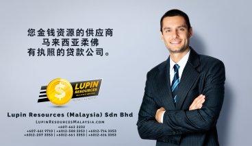 柔佛有执照的贷款公司 Lupin Resources Malaysia SDN BHD 您金钱资源的供应商 古来 柔佛 马来西亚 个人贷款 商业贷款 低利息抵押代款 经济 A01-25