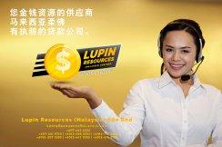 柔佛有执照的贷款公司 Lupin Resources Malaysia SDN BHD 您金钱资源的供应商 古来 柔佛 马来西亚 个人贷款 商业贷款 低利息抵押代款 经济 A01-27