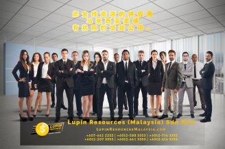 柔佛有执照的贷款公司 Lupin Resources Malaysia SDN BHD 您金钱资源的供应商 古来 柔佛 马来西亚 个人贷款 商业贷款 低利息抵押代款 经济 A01-03