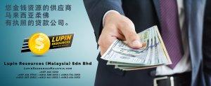 柔佛有执照的贷款公司 Lupin Resources Malaysia SDN BHD 您金钱资源的供应商 古来 柔佛 马来西亚 个人贷款 商业贷款 低利息抵押代款 经济 A01-40
