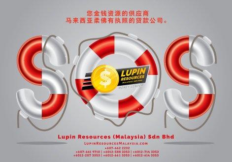 柔佛有执照的贷款公司 Lupin Resources Malaysia SDN BHD 您金钱资源的供应商 古来 柔佛 马来西亚 个人贷款 商业贷款 低利息抵押代款 经济 A01-41