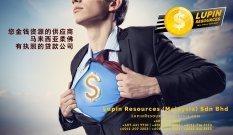 柔佛有执照的贷款公司 Lupin Resources Malaysia SDN BHD 您金钱资源的供应商 古来 柔佛 马来西亚 个人贷款 商业贷款 低利息抵押代款 经济 A01-44