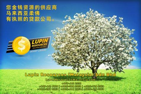 柔佛有执照的贷款公司 Lupin Resources Malaysia SDN BHD 您金钱资源的供应商 古来 柔佛 马来西亚 个人贷款 商业贷款 低利息抵押代款 经济 A01-47