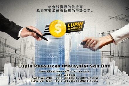 柔佛有执照的贷款公司 Lupin Resources Malaysia SDN BHD 您金钱资源的供应商 古来 柔佛 马来西亚 个人贷款 商业贷款 低利息抵押代款 经济 A01-48